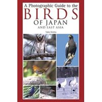 Photographic guide to the Birds of Japan and NE Asia (Shimba